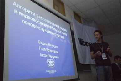 http://gc2011.graphicon.ru/sites/default/files/imagecache/Full/32.jpg